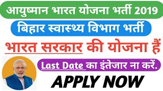 Aayusman Bharat Yojana Recruitment 2019 | Official Notification out | online start.