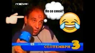 Опитай да не се смееш само с български клипове!