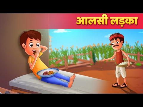 आलसी लड़का   Aalsi Ladka   Moral Stories For Kids   Kahaniya   Baby Hazel Hindi Fairy Tales