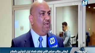 اليماني: إيران لم تتوقف عن تهريب الأسلحة إلى مليشيا الحوثي