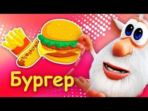 Буба - Бургер - (18 серия) от KEDOO мультфильмы для детей thumbnail