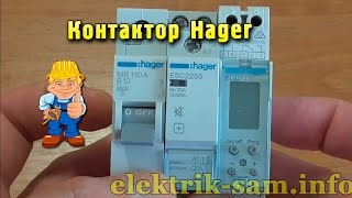 Контактор Hager ESC 225S - обзор