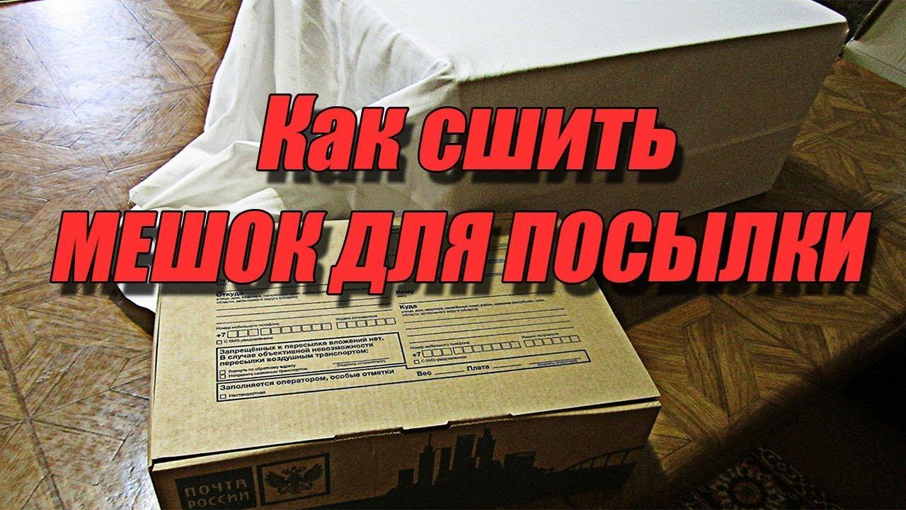 Как сшить мешок для посылки почта фото 903