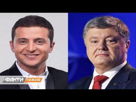 Выборы 2019. Как голосовала Украина, и кто поздравил Зеленского. Факти тижня, 28.04