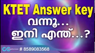 KTET Answer key Published ||Category 1 and Category 2