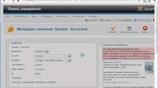 видео HTML-код модуль и плагины Joomla 2.5-3.5