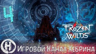 Horizon Zero Dawn DLC Frozen Wilds - Часть 4