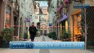 НОВОСТИ. ИНФОРМАЦИОННЫЙ ВЫПУСК 12.12.2018