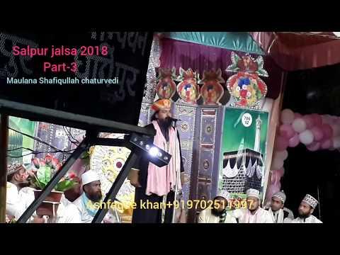Taqreer Maulana Shafiqullah chaturvedi 03 salpur jalsa 2018