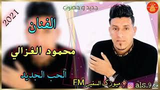 اسمع جديد الفنان محمود الغزالي الحب الجديد 2021