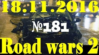 Новая подборка аварии и ДТП от Дорожные войны за 18.11.2016 Видео № 181