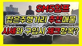 sm5임프레션 SM5임프중고차 시세와 구입전 체크항목설…