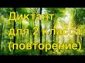 Диктант по русскому языку для 1 класса с грамматическим заданием.