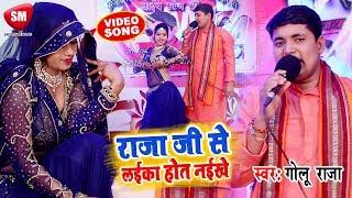 Golu Raja ने स्पेशल सुहागरात सांग गाया 2019 || राजा जी से लईका होत नईखे || New Bhojpuri Hit Song