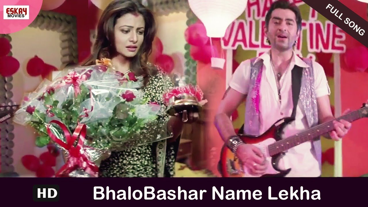 BhaloBashar Name Lekha | Neel Akasher Chandni | Jeet | Koel | Jisshu | Bengali Song | Eskay Movies
