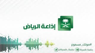 إذاعة الرياض | تطبيق مقصفي