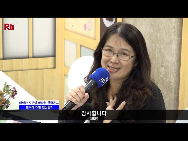 2019 ITF 한국관-음식편01 타이완 시민이 바라본 한국은....