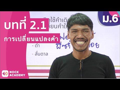 วิชาภาษาไทย ชั้น ม.6 เรื่อง การเปลี่ยนแปลงคำ