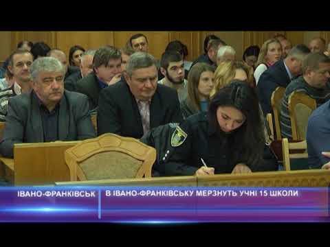 В Івано-Франківську мерзнуть учні 15 школи