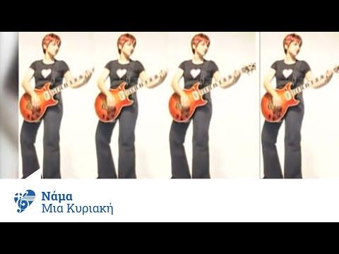 Νάμα - Μια κυριακή | Nama - Mia kyriaki - Official Video Clip letöltés