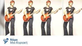 Νάμα - Μια κυριακή   Nama - Mia kyriaki - Official Video Clip