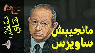 {تعاشب شاي}(357) مانجيبش ساويرس
