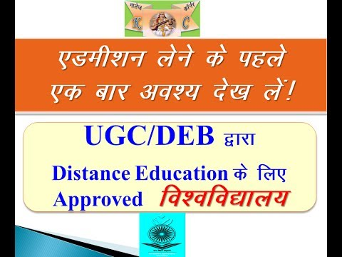 UGC/DEB APPROVED UNIVERSITY FOR DISTANCE EDUCATION