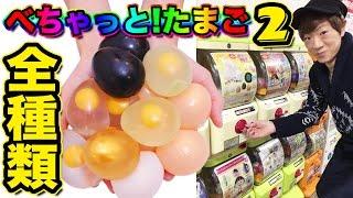 【新発売】「べちゃっと!たまご2」のガシャポンで全種類ゲット!?