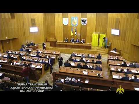 Сесія Івано-Франківської обласної ради 16-02-2018 (2)