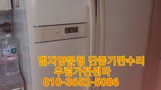 엘지 냉장고 단종 기판수리 R-S76CZ 냉장고 전원고…