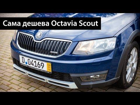 Найдешевша Octavia Scout