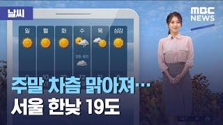 [날씨] 주말 차츰 맑아져…서울 한낮 19도 (2020…