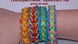 Трехцветный браслет на двух столбиках Rainbow loom bands