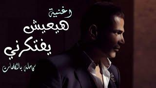 #Nay #AmrDiab #Sahran              أغنية عمرو دياب  ( هيعيش يفتكرني ) كامله بالكلمات