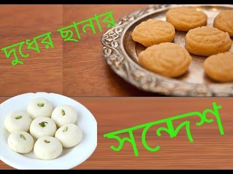 Sondesh(সন্দেশ)   Tangail Sweets   Famous Sweets Of Bangladesh   Iris
