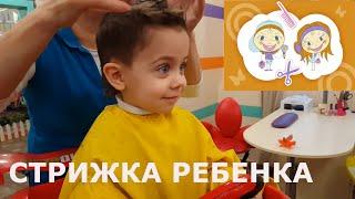 детская стрижка мальчика видео