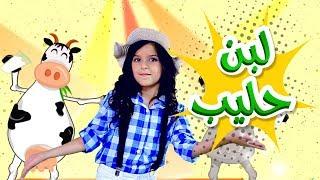 كليب لبن حليب - نتالي مرايات | قناة كراميش Karameesh Tv