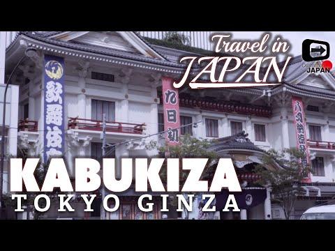 Travel in Japan | Tokyo Ginza | Kabukiza | principal theater for the traditional kabuki drama | 歌舞伎座