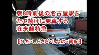 朝の名古屋駅を立て続けに発車するJR在来線特急