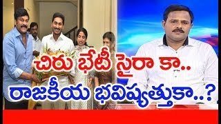 MAHAA NEWS MD Vamsi Krishna Reveals Real Facts About Chiranjeevi Meets CM YS Jagan | #SPT