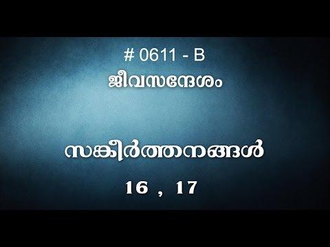സങ്കീർത്തനങ്ങൾ 16 , 17 (0611-B) Psalms Malayalam Bible Study