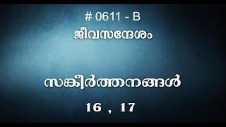 Psalms 16 Malayalam Message