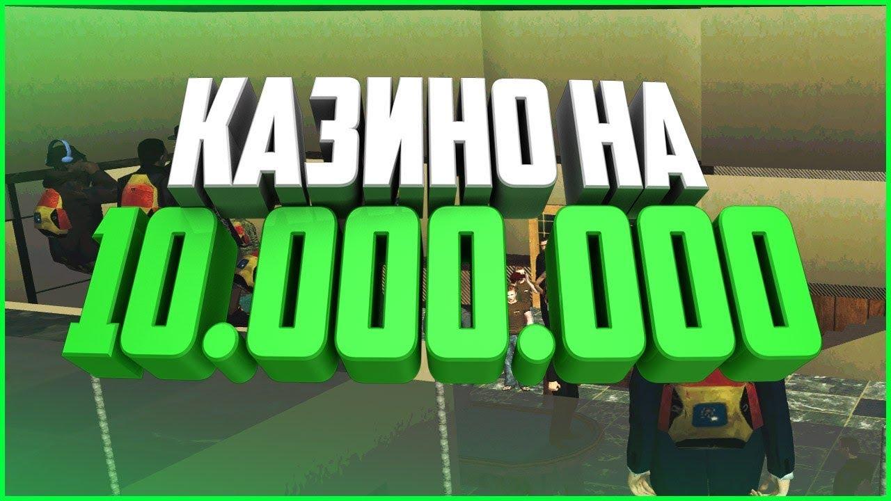[Namalsk RP] - ИГРА НА 10КК | ЖЕСТКИЕ СТАВКИ | КАЗИНО ...