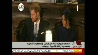 الملكة اليزابيث و الأمير فيليب و شخصيات شهيرة يشهدون زفاف الأميرة يوجيني 12-10-2018