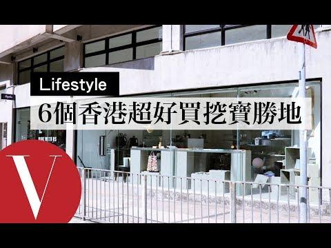 【V編帶路】香港原來可以這樣逛?! 不逛百貨了~編輯帶你在巷弄小店中挖寶!