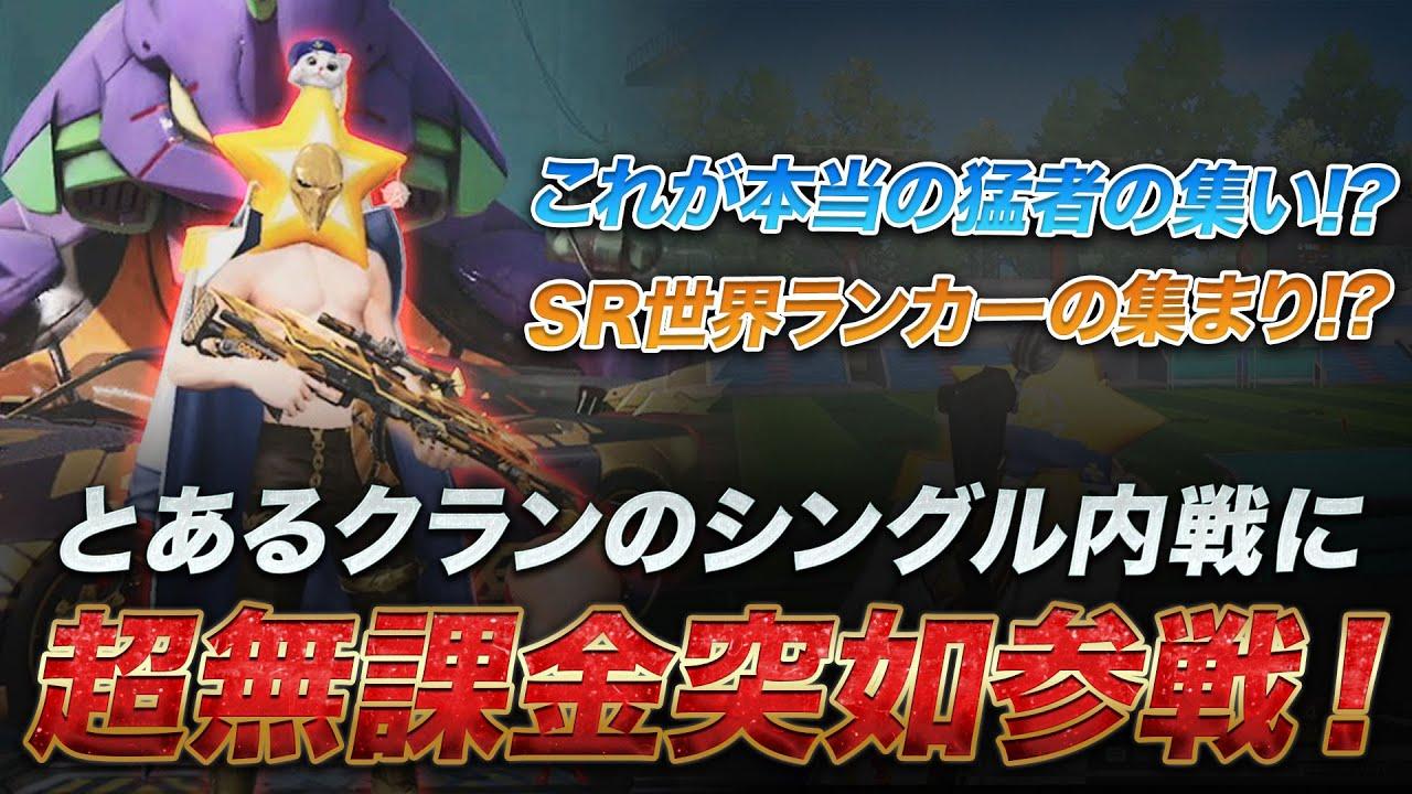 荒野 行動 ak クラン 【荒野行動】クラン最強ランキング!TOP5はココだ!