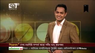 খেলাযোগ ১৯ আগস্ট | Khelajoh 19 August 2019 |  Sports News| Ekattor Tv