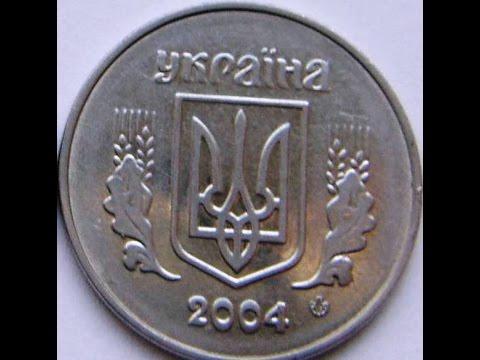 5 копейки 2004 года цена в украине магазин коллекционеров