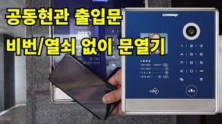 스마트폰,신용카드 로 공동현관로비폰 등록 해제 방법 안…