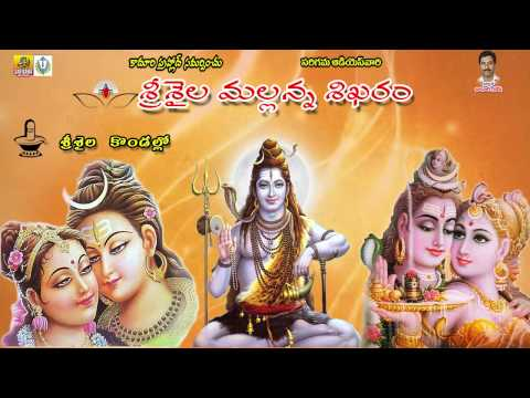 శ్రీశైల కొండల్లో Srisaila Mallikarjuna Songs  Srisaila Mallanna Songs  Telugu Devotional Songs